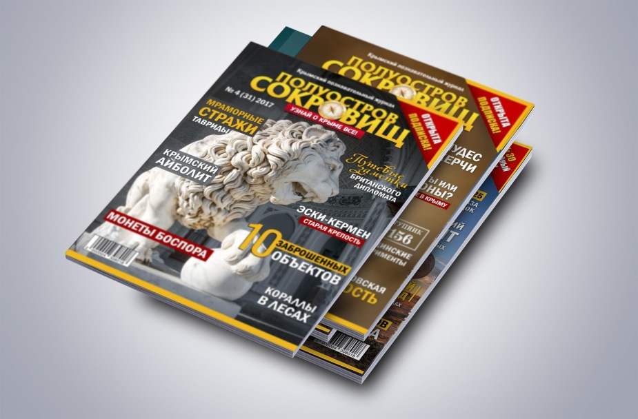 пачка-журналов