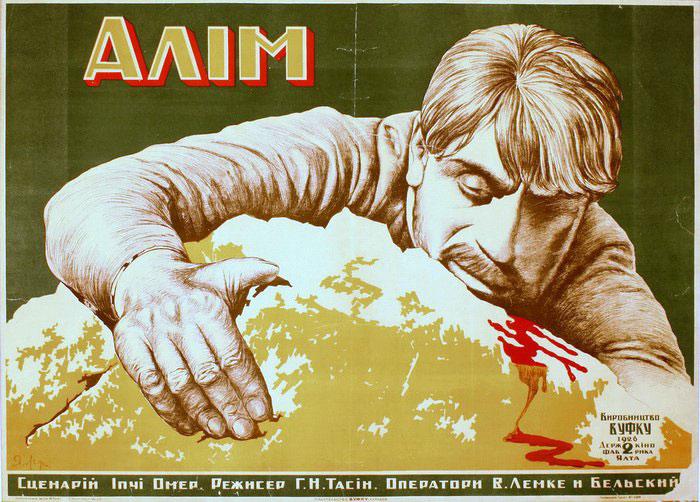 """Постер советского фильма """"Алим"""" 1926 г."""
